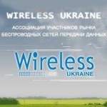 Завтра пройдет конференция Wireless Ukraine
