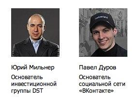 Новые проекты получили гранты по $25 тыс. от Дурова и Мильнера