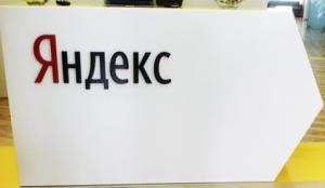 Про компанию «Яндекс» снимут фильм