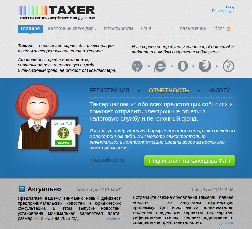 taxer_image