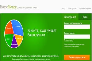 5 сервисов для ведения домашней и предпринимательской бухгалтерии в Украине