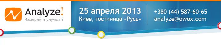 OWOX организует в Киеве новую конференцию по аналитике Analyze