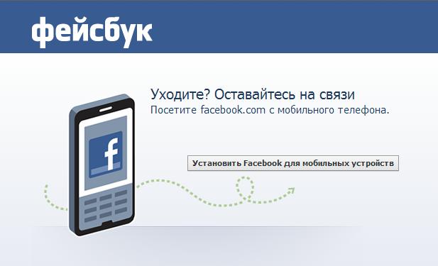 Facebook тестирует логотип «Фейсбук» на кириллице