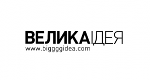 big_idea_ukr