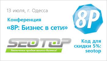 758211banner_350x200_seotop2