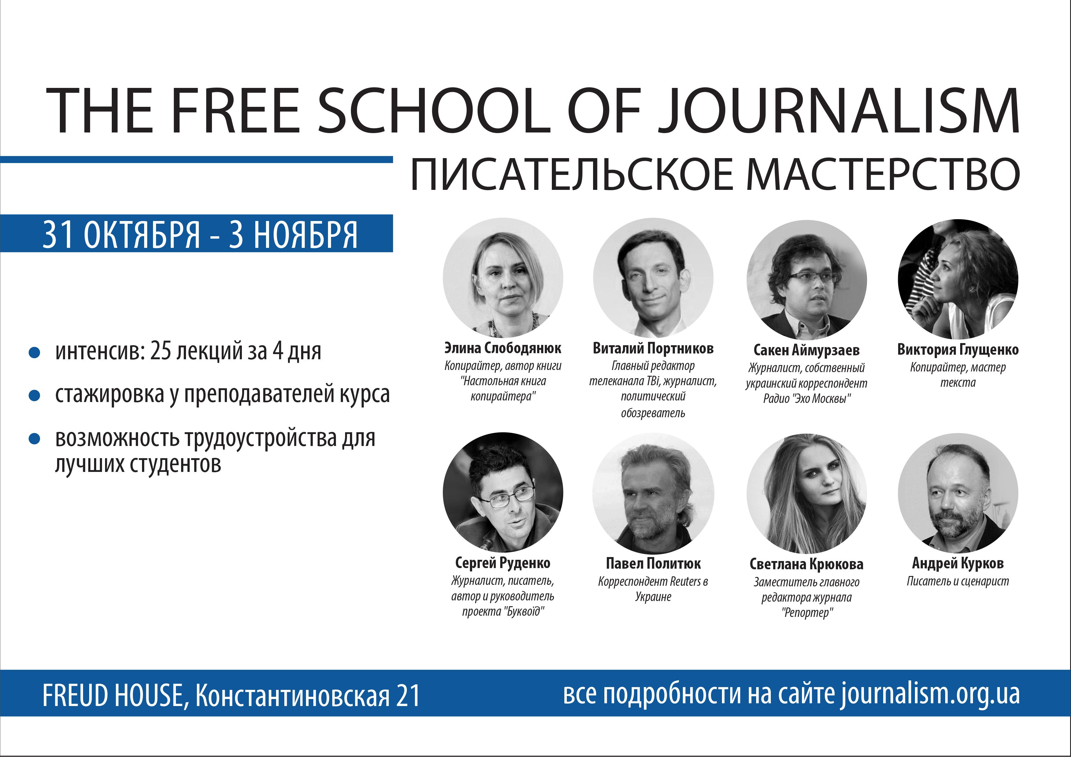 Курс медиа менеджмента и startup-проектирования медиа проектов. Стажировка в Москве и Европе