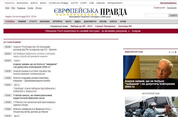 Сайт «Украинской Правды» атакуют хакеры