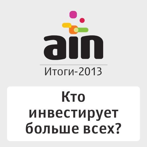 5 самых активных инвесторов украинского интернет-рынка в 2013 году