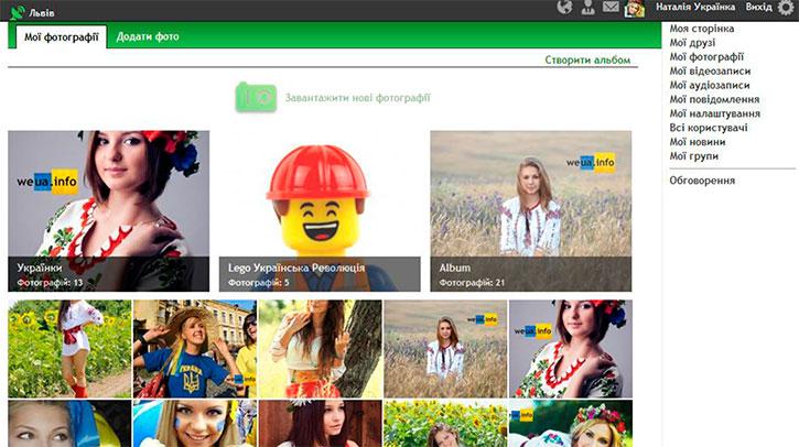 Бойкот Одноклассников и Вконтакте: украинцы запускают социальную сеть WEUA