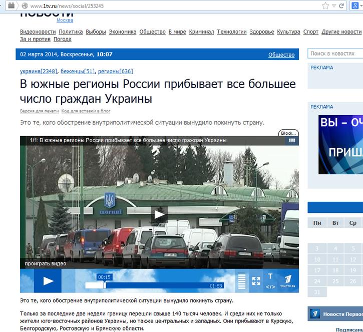 Вони брешуть: хит парад фейлов российских СМИ по ситуации в Украине