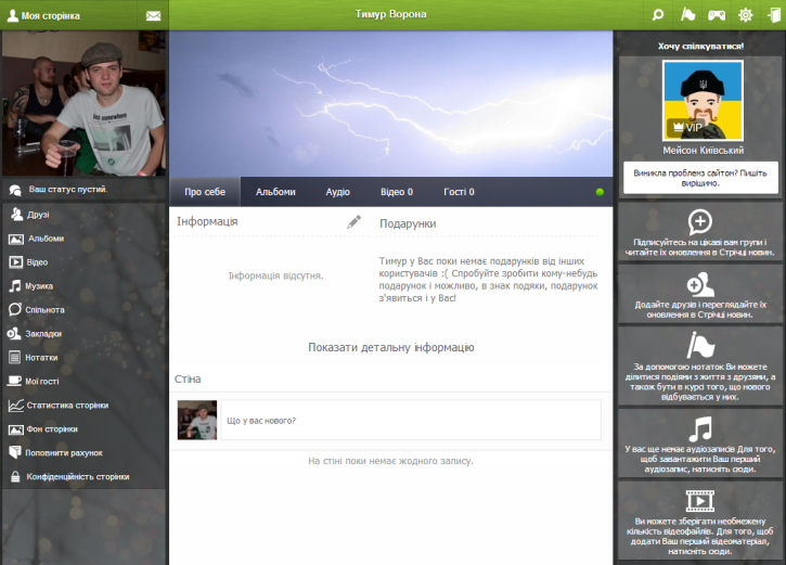 jdI6x13Vqo Пять украинских социальных сетей, созданных за последние две недели