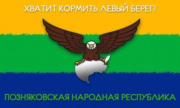 Новый мем в уанете: Хватит кормить Печерск!