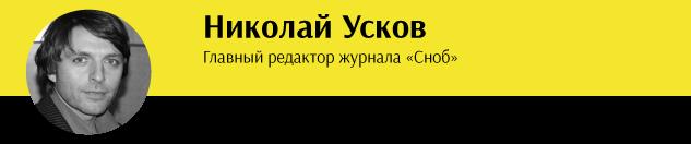 Speakers_633x132_Uskov