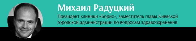 Speakers_633x132_Radutzky