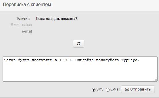 send-sms-in-order