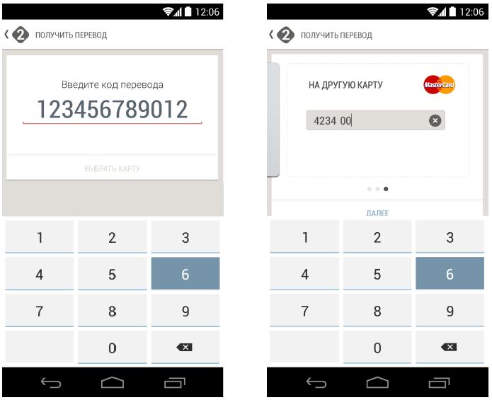 Для получения перевода нужно ввести полученный по SMS код и выбрать карту