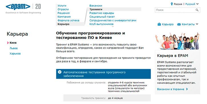 Где в Украине получить бесплатное IT образование: 6 офлайн курсов