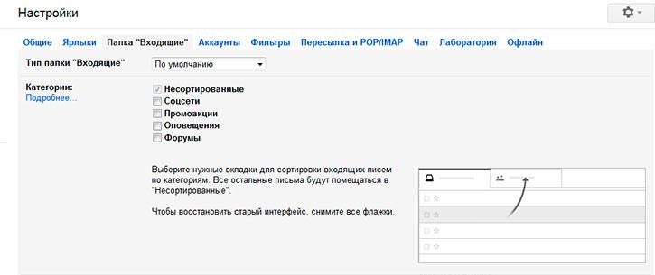 10 трюков в Gmail для эффективной работы с почтой