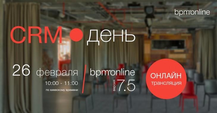 fb_crm_day_web_1200_628_ua