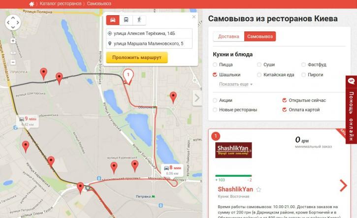 Eda.ua предложил два варианта автомобильного маршрута в ShashlikYan.