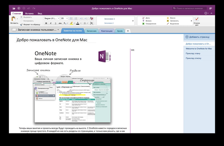 Onenote Office 2016 для Mac