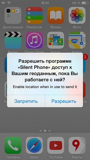 5. Геоданные - iOS