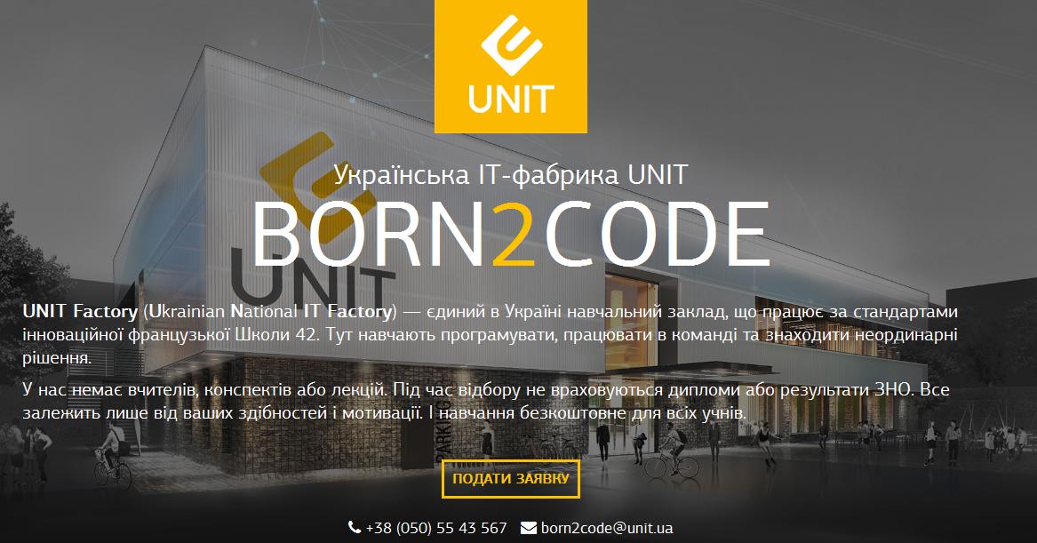 Запуск UNIT Factory-1