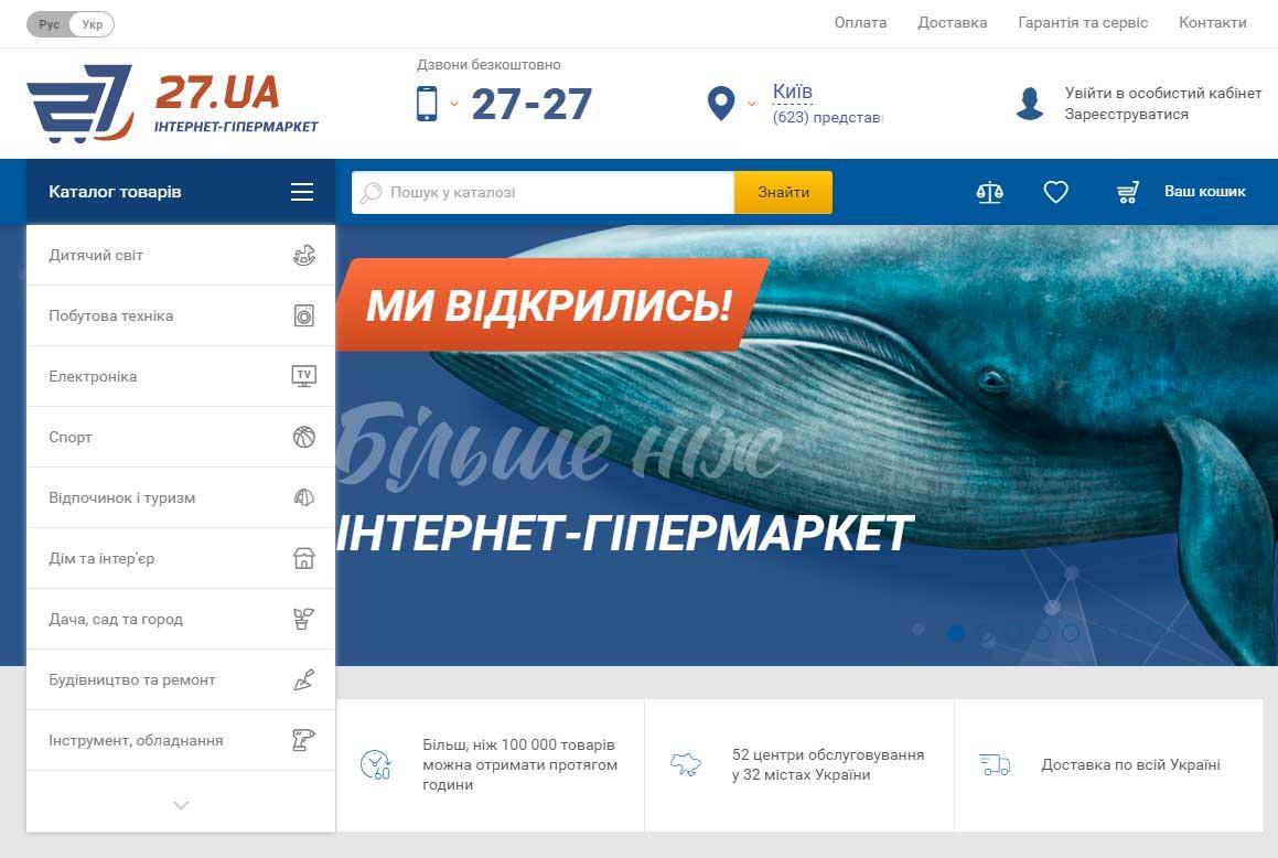Интернет-магазин «Эпицентр»-1