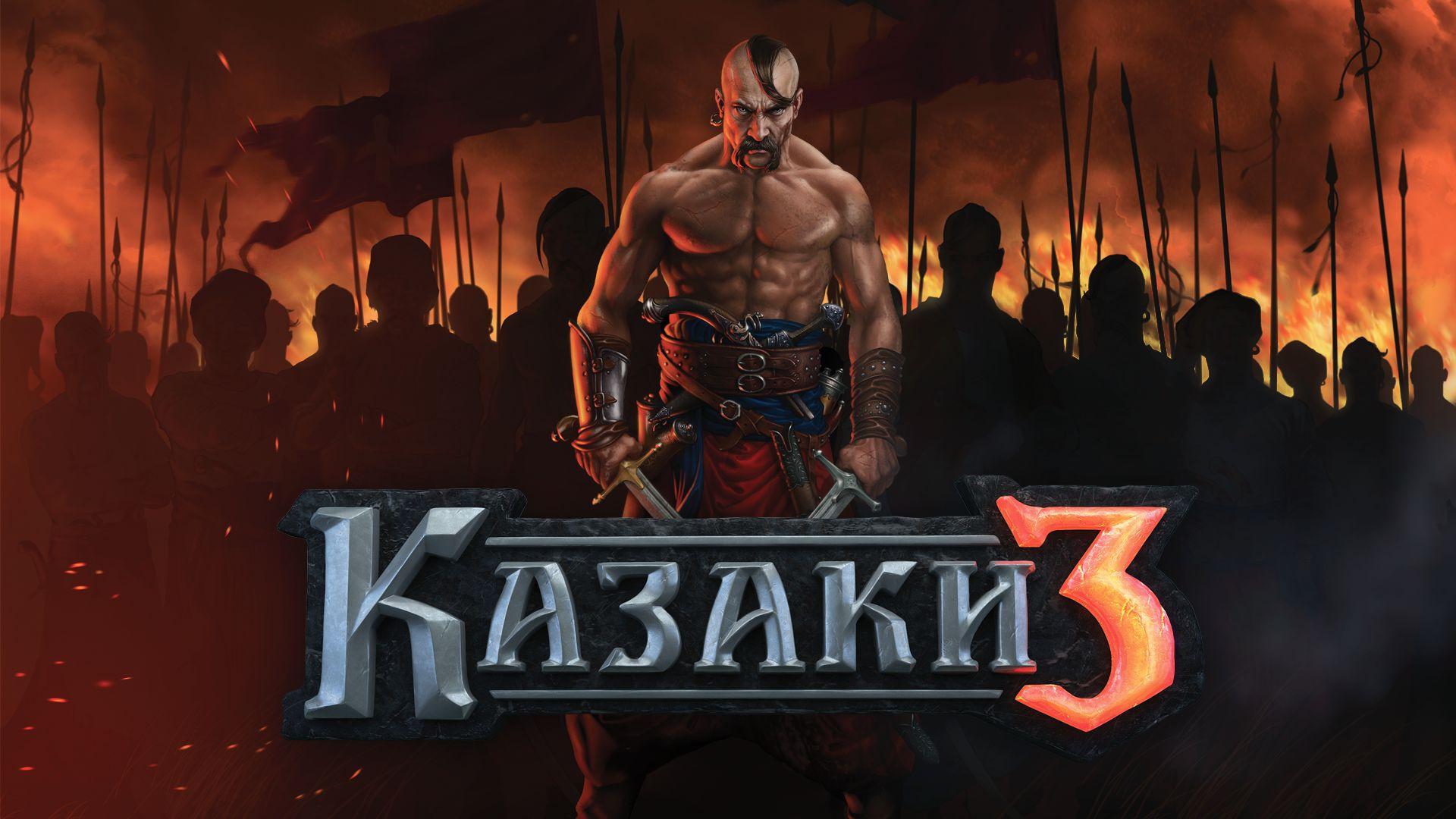 Сегодня стартуют продажи «Казаков 3»