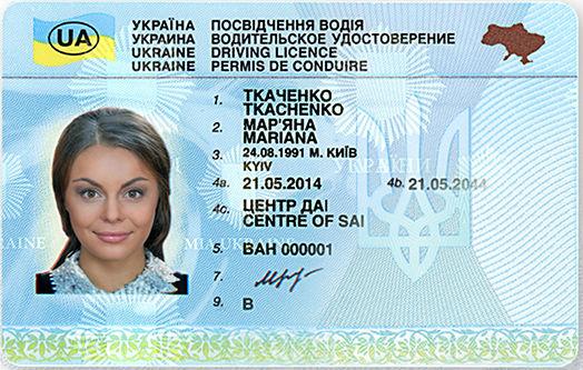 """Так выглядит актуальное украинское водительское удостоверение. Фото полиграфкомбинат """"Украина"""""""