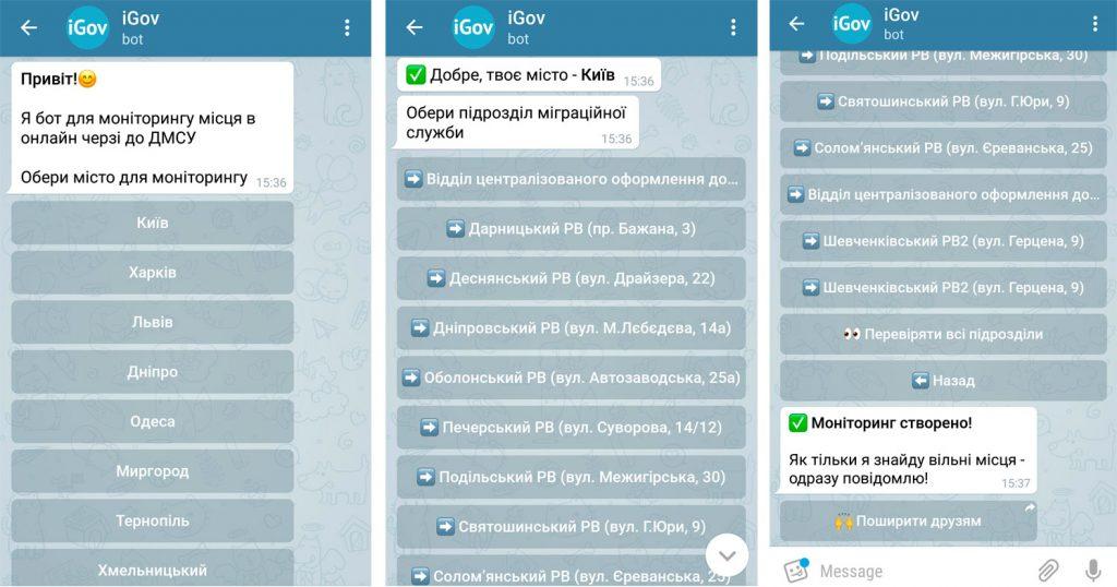 Вгосударстве Украина создали бота, который проверяет наличие мест вочереди зазагранпаспортом