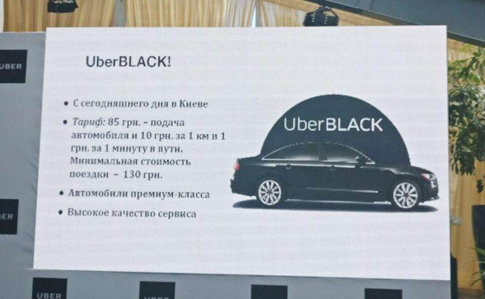 Uber запустил вКиеве премиум-такси UberBlack