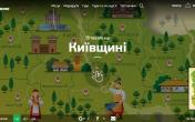 Google и КМДА запустили афишу событий Киева и туристический сайт области