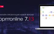 Terrasoft приглашает наонлайн-презентацию новой версии bpm'online 7.13